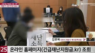 긴급재난지원금 신청 시작_계양구 시민 안내_2020.5.12썸네일
