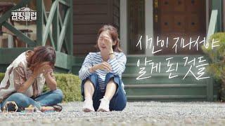 [선공개] (눈물) 이효리(Lee Hyo lee)x성유리(Sung Yu ri), 비로소 터놓은 그녀들의 이야기 〈캠핑클럽〉