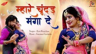 Mhara Chundar Manga De | O Nandi Ke Beera | New Rajasthani Folk Song 2020 | Priyanka Parmar