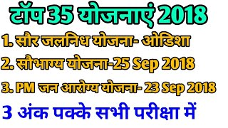 2018 की टॉप 35 योजनाएं | VV imp | Yojna 2018 | RRB CBT 2 | SSC GD | CONSTABLE | PSC & all Exams
