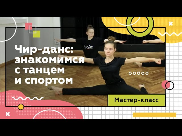 Акробатика. Подготовительные упражнения.
