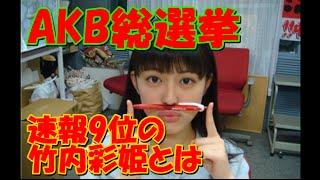 6月18日(土)にHARD OFF ECOスタジアム新潟で開催される「AKB48 45thシングル 選抜総選挙~僕たちは誰について行けばいい?~」。6月1日に発表された速...