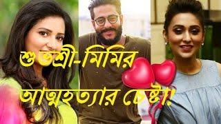 যে কারনে অভিনেত্রী শুভশ্রী-মিমির আত্মহত্যার চেষ্টা করেছিলেন জেনে নিন !! Bangla Binodon News