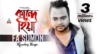 Kande Hiya by FA Sumon | Faisal Rabbikin | Rong Berong | Bangla New Song 2016 | Boishakhi Song