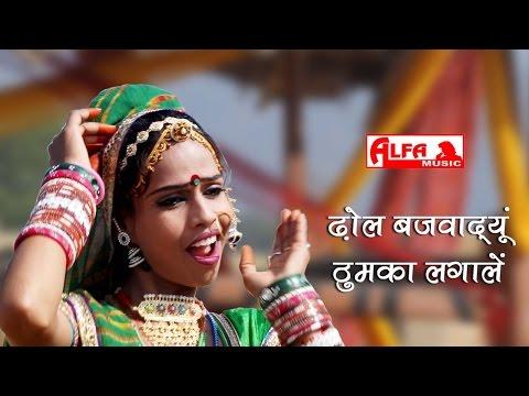 New Rajasthani DJ Songs 2015 Dhol Bajwadyun Thumka Lagale by Alfa Music Latest Rajasthani Song