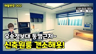 우송정보대 동캠퍼스 근처 자취방 신축원룸 인테리어 (전…