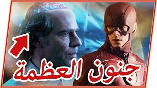 مسلسل The Flash   الموسم الرابع الحلقة 12   مراجعة وتحليل وعلاقة ديفو والخطة الكبرى  