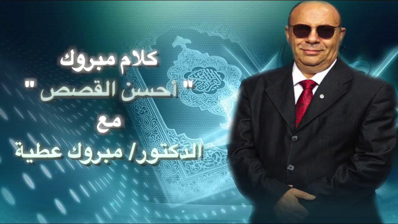 أخبار اليوم |  كلام مبروك .. بماذا حذر سيدنا يعقوب إبنه
