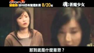 【HorrorFever破膽熱:2010恐怖驚選影展】之【魂:著魔少女Possessed】