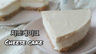 [노오븐]치즈케이크만들기/부드럽고 달콤한 치즈케이크/초…