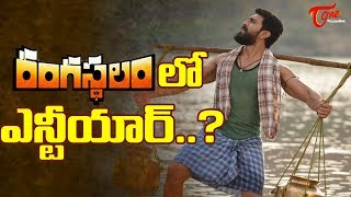 NTR To Appear In Rangasthalam - TeluguOne