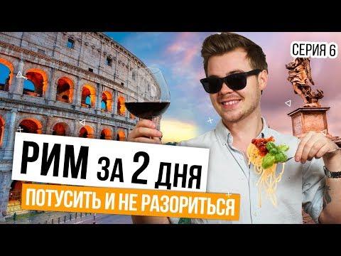Рим - город для каждого! ✔ Куда сходить в Риме / Достопримечательности - Русский за границей #6