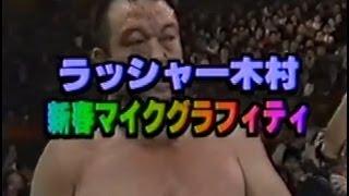 1990 全日本プロレス.