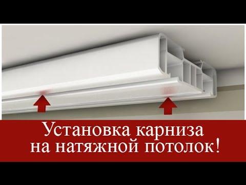 Установка потолочного карниза на натяжной потолок. Видео-урок от Аста М