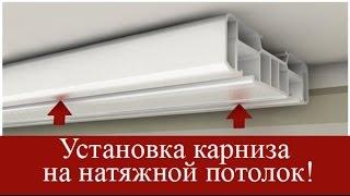 Установка потолочного карниза на натяжной потолок. Видео-урок от