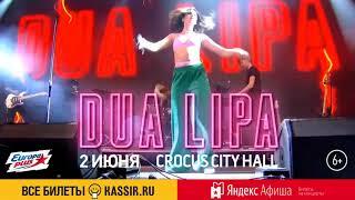 Концерт Dua Lipa 2 июня в Москве