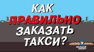 видео Заказ такси через интернет