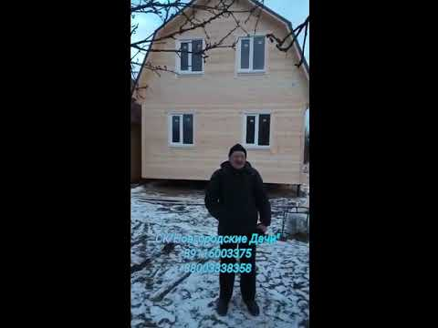 Отзыв  Строительство каркасного дома 6.0х6,0 м. СНТ Назия