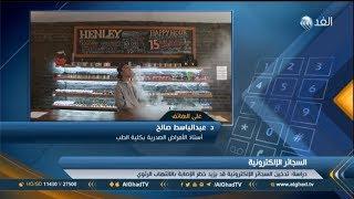 طبيب مصري يستعرض أبرز أضرار السجائر الإليكترونية على الصدر والرئتين