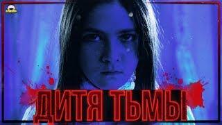 ТРЕШ ОБЗОР фильма Дитя тьмы