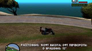 Приколы в GTA San Andreas