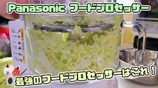 最強Panasonic フードプロセッサー使ってみた!