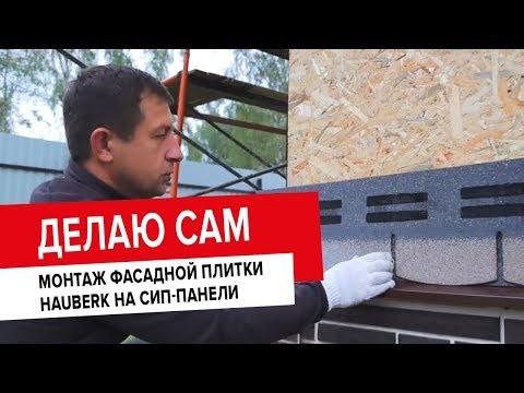 ДЕЛАЮ САМ: монтаж фасадной плитки HAUBERK