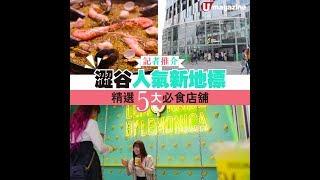 東京直擊!澀谷新地標 Shibuya Stream 五大食肆推介