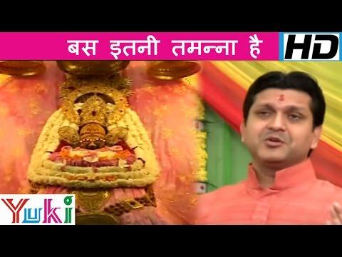 Bas Itni Tamanna Hai | Prem Karo Krishna | Mukesh Bagda | Khatu Shyam Bhajan (Hindi)