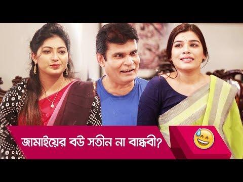 জামাইয়ের বউ সতীন না বান্ধবী? হাসুন আর দেখুন - Bangla Funny Video - Boishakhi TV Comedy.