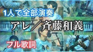 【フルver】アレ/斉藤和義(cover)