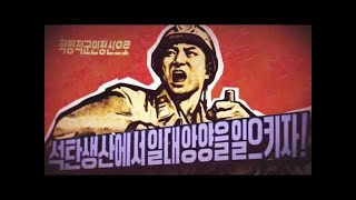 NORTH KOREA: The People's History