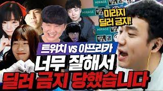트위치 vs 아프리카TV 오버워치 플랫폼 대전 스크림