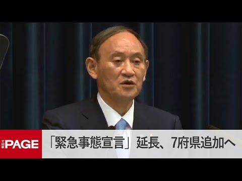 菅首相が会見 「緊急事態宣言」延長、7府県追加へ(2021年8月17日)