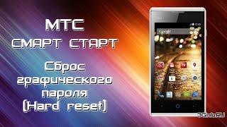 видео МТС 982 Сброс графического пароля (hard reset)