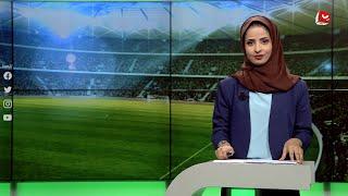 النشرة الرياضية   19 - 08 - 2020   تقديم صفاء عبدالعزيز   يمن شباب