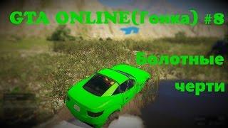 GTA ONLINE(Гонка)#8---Болотные черти