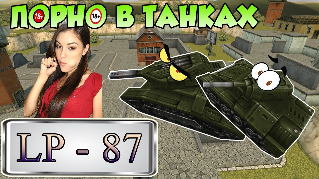 Видео онлайн порно танк