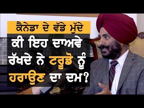 The Interview || Harpreet Singh || Conservative Leader || Exclusive || TV Punjab || Purneet Kaur