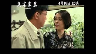 《東京家族》電影預告