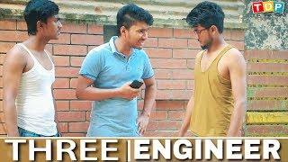 Three Engineer | Bangla Funny Video 2018 | E Kemon Engineer | Indian Idol | The Dream Project