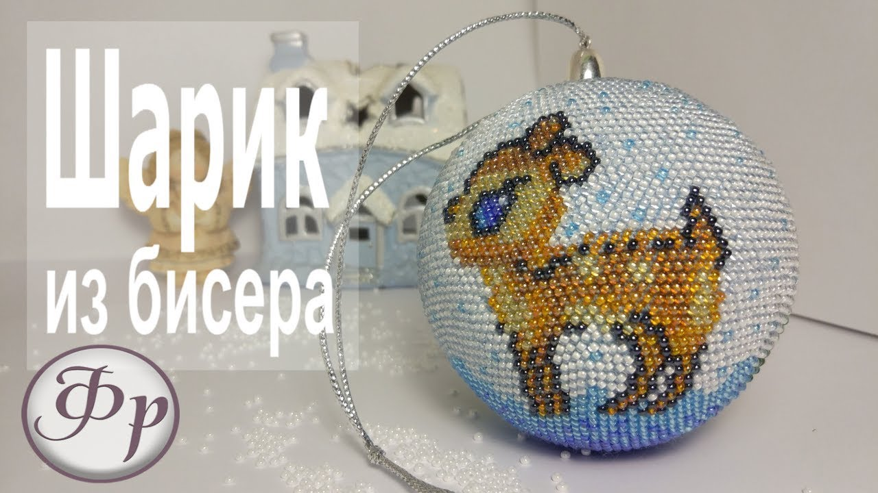 Схемы плетения бисером новогоднего шара
