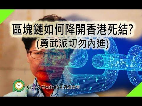 區塊鏈如何降開香港死結? (勇武派切勿內進)