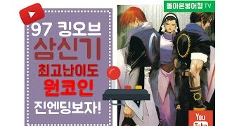 Mame  97 킹 오브 파이터즈 삼신기 최고난이도 원코인 The King Of Fighters 97 3sin-gi Hardest 1coin