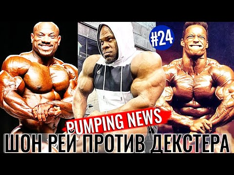 ШОН РЕЙ Против ДЕКСТЕРА ДЖЕКСОНА - КАЙ ГРИН Самый Сухой - УИЛЬЯМ БОНАК Мистер Олимпия 2020?