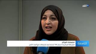 دعوات لعصيان مدني شامل في الجزائر احتجاجا على ترشح بوتفليقة