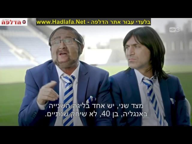 אנחנו במפה עונה 2 פרק 14 HD