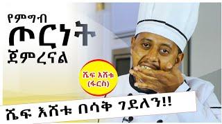 """በህይወትዎ ቀምሰው የማያውቁት ምግብ። """"ሼፍ"""" እሸቱ (ፋርስ) አዲስ ሾው፡New Comedy Show Comedian Eshetu donkey tube"""