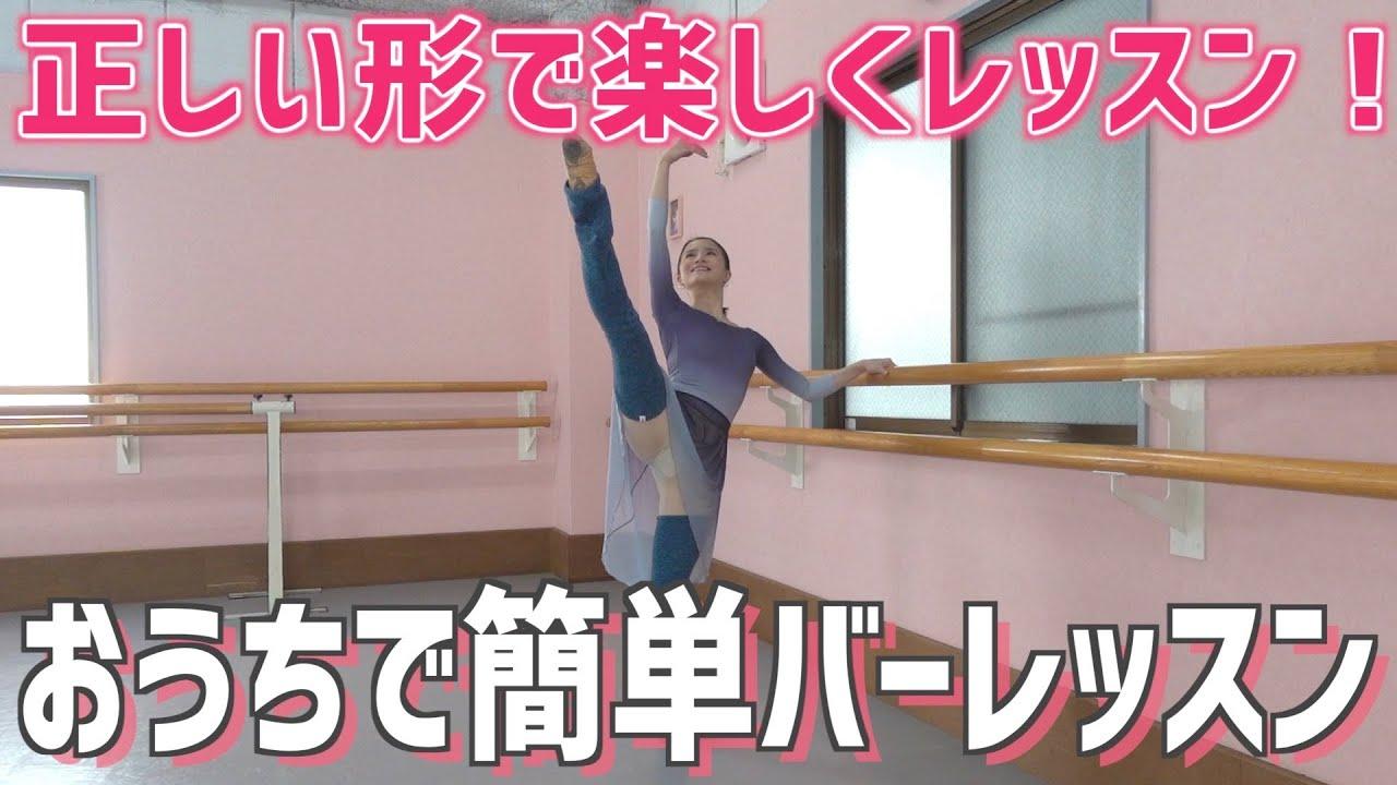 【解説付き】20分でしっかり汗をかけるバーレッスン!【初心者バレエ】