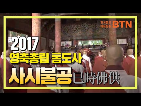 [BTN불교TV]사시불공(영축총림 통도사)